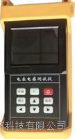 手持電容電感測試儀 LYDG-10