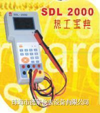 SDL2000热工宝典 SDL2000