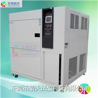 三槽式冷热冲击试验机报价 TSD-50PF-3P