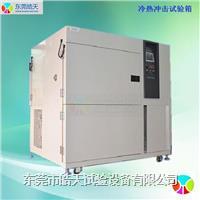 深圳三箱式冷热冲击试验机/蓄冷式冷热冲击实验箱价格/LED温度冲击实验箱深圳价格 HT