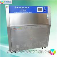 河北紫外线老化试验箱,耐气候检测老化检测机 HT-UV3