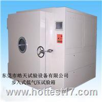太阳能光伏组件试验箱东莞生产厂家 DTB-1000UAN