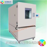 非标准定制快速升降温试验箱,快速升降温循环测试箱制造厂 TE