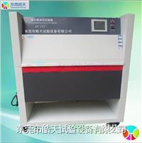 紫外线耐黄化老化试验机中标价 HT-UV3