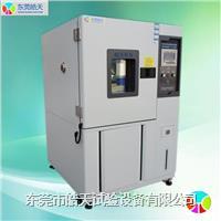 标价高低温交变湿热试验箱 THD-225PF