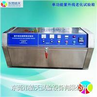 紫外光加速老化测试机报价 HT-UV1
