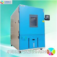 800L快速降温试验箱,快速温变恒温恒湿试验箱*新产品展示