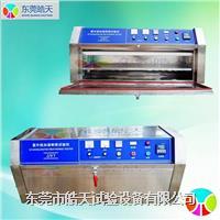 广州UV老化测试箱,HT-UV1紫外光老化试验箱报价 HT-UV1
