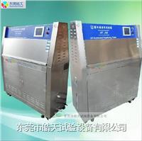 海南UV紫外光老化试验箱技术信息 HT-UV3