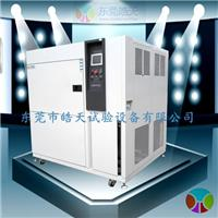 三槽式冷热冲击试验机/冷热冲击箱特价 TSD-50PF-3P