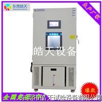 特殊订做恒温恒湿试验箱促销价 SMC-420PF