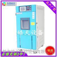 标准型80升可编程潮态试验箱市场价 SMC-80PF