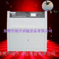 东莞皓天UV紫外加速老化试验箱 标准机 HT-UV3