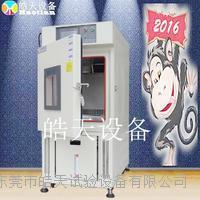 东莞皓天标准80L恒温恒湿箱现货供应 SMC-80PF