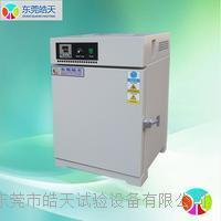 小型恒温箱 小型电热鼓风干燥试验箱 ST-49