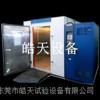 大型恒温恒湿试验箱 标准型步入式试验箱工厂直销 WTH