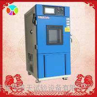 广东皓天恒温恒湿测试仪 80L恒温恒湿实验箱 SMC-80PF