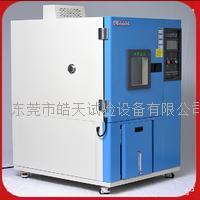可程式恒温恒湿试验箱 湿热试验箱批发
