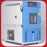 高低温湿热试验箱维修,广东湿热交变试验机厂家