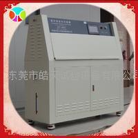老化试验箱 紫外线老化试验箱单价 HT-QUV3