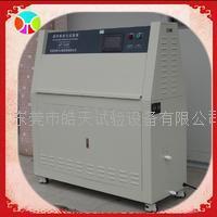 光伏背板紫外光加速老化试验箱 HT-UV3