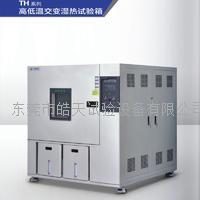 HAOTIAN皓天标准型高低温交变湿热实验箱 THD-1000PF
