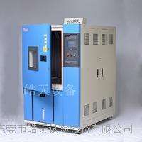 辽宁标准尺寸高低温交变试验箱现货(烤漆) TH