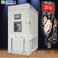 中山 高低温循环试验箱价格   东莞工厂报价高低温老化试验箱 TH