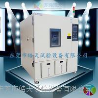 医疗器械专用大型高低温交变湿热试验箱   珠海大型交变湿热实验室 THD-1000PF