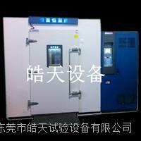 东莞皓天大型交变湿热实验室 中山智能高低交变湿热试验箱   WTH
