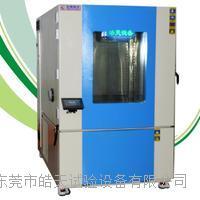 1000L可程式恒温恒湿试验箱 东莞皓天 THD-1000PF