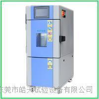 皓天电子锁立式恒温恒湿试验箱 SMC-22PF