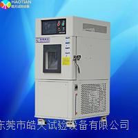 高校檢測立式小型環境試驗箱 SMA-22PF