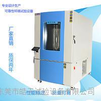 廣東電子專用高低溫交變濕熱試驗箱 低溫型溫濕度試驗機 THC-1000PF