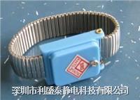 金属带防静电手腕带