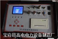 全自动SF6密度继电器校验仪 GDJSY