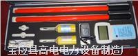 10KV高压核相仪 GDWH