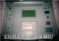全自動變比測試儀 GD6210