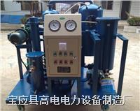 双级高效真空滤油机 DZJ-II-50