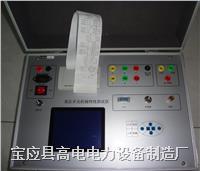 高壓開關綜合測試儀 GD6300
