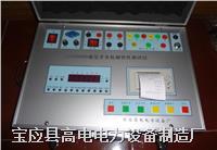 斷路器動特性分析儀 GD6300