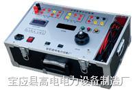 单相继电保护测试仪厂家 GD2000