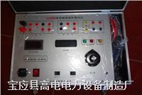 单相继电保护试验箱 GD2000