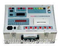 高壓開關動作特性測試儀 GD6300