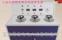 温升三相大电流发生器(三相大电流发生器特价) SLQ-III