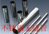 316L不锈钢无缝管|316L不锈钢无缝管生产厂家 齐全