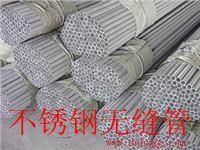 不銹鋼管規格,不銹鋼管規格表