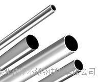 304不锈钢管/抛光管外径 各种规格齐全,欢迎询价