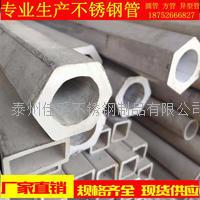 戴南不锈钢六角钢管生产供应厂 齐全