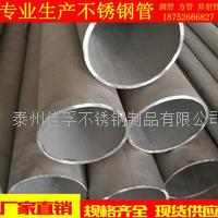 TP304戴南不锈钢管厂家生产 齐全